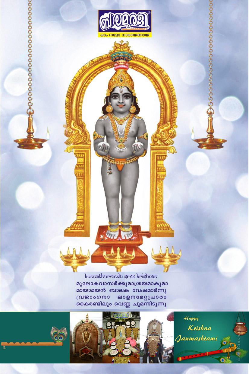 home-sreekrishna-temple