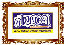 Balamurali Trust Sree Krishna Jayanthi Palakkad Kerala